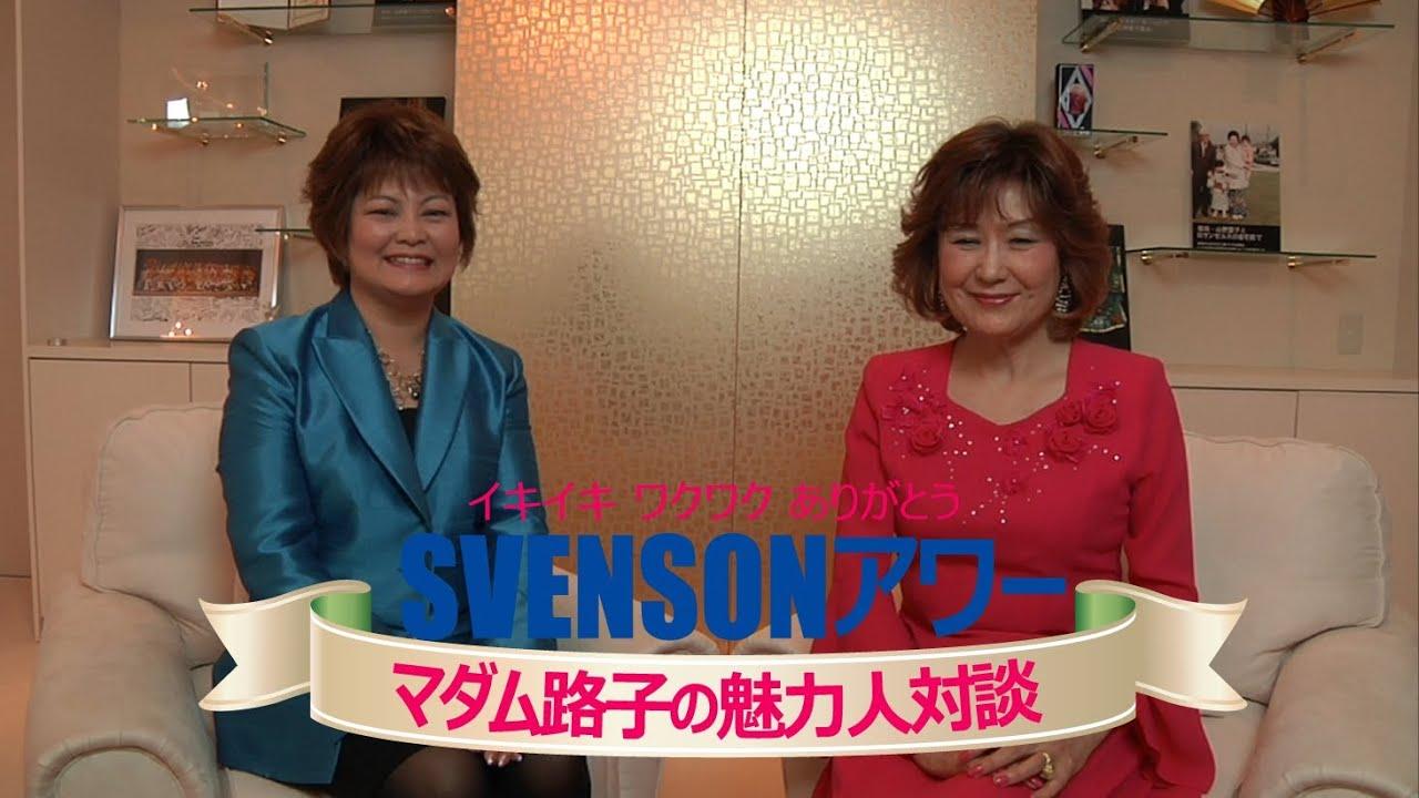スヴェンソンアワーVol.2【山野...