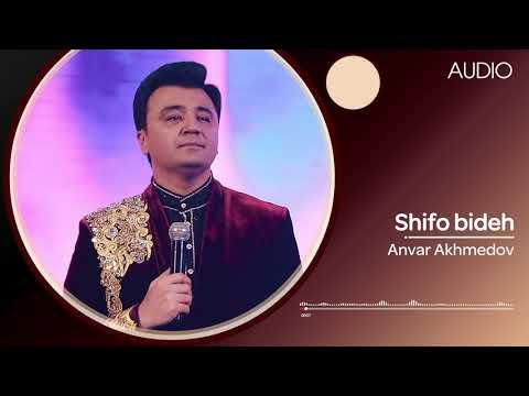 Анвар Ахмедов - Шифо бидех Худои ман / Anvar Akhmedov - Shifo bideh (Official audio, 2020)