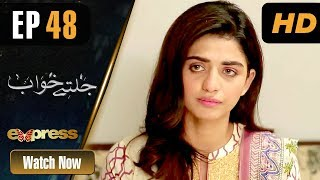 Pakistani Drama   Jaltay Khwab - Episode 48   Express TV Dramas   Hira Soomro, Afraz Rasool