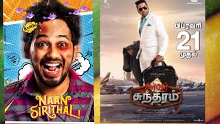 How to download new movies HD in Tamil
