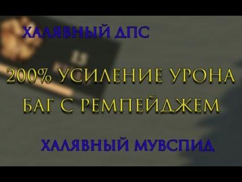 [Path Of Exile] Лютый баг с Ремпейджем. Получаем до 200% увеличения урона на халяву.