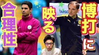 PSGがトゥヘルを監督に選んだ理由と今後の補強 & アルテタがアーセナルの監督に選ばれる裏側【トークtheフットボール】#656