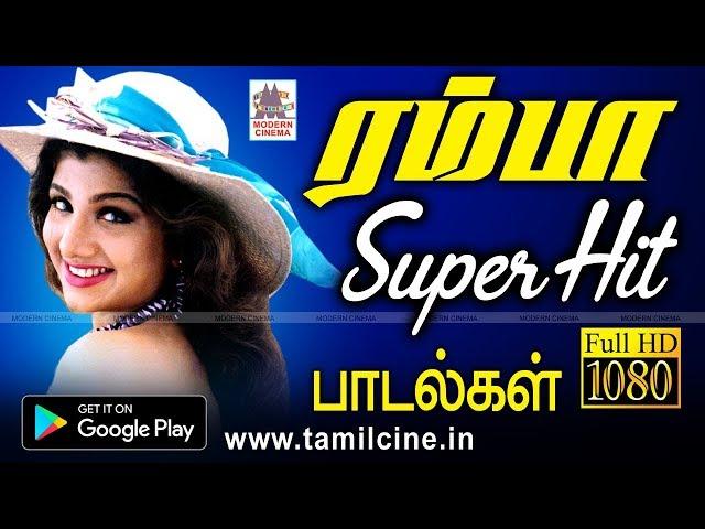ரம்பா சூப்பர் ஹிட் பாடல்கள் | Ramba songs Tamil | New HD Songs
