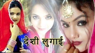 देशी लुगाई ||  desi haryanvi hit song 2017 ii sonam tiwari || rajkumar triyala || chirag films