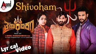 thrayambakam-shivoham-al-2019-raghavendra-rajkumar-anupama-dayal-padmanabhan