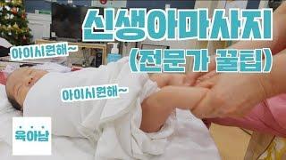 육아 :: 아기마사지 베이비마사지 신생아마사지로 우리아기 건강하게! (전문가꿀팁)