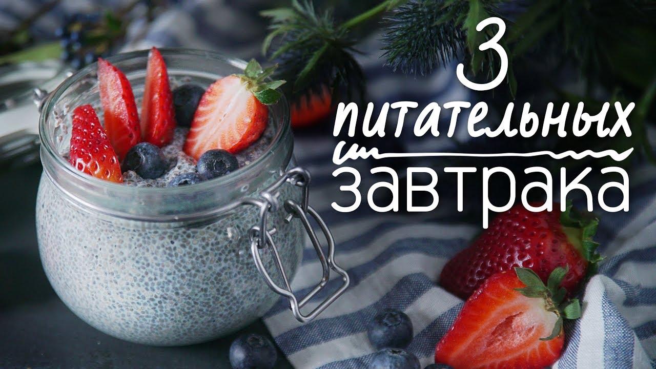 рецепты завтрака для правильного питания и похудения