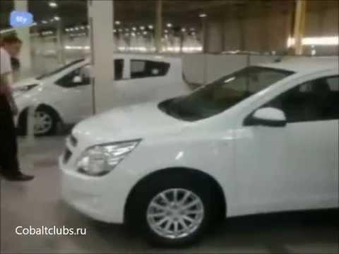 Chevrolet Cobalt 2012 - обзор на заводе GM Uzbekistan (Cobaltclubs.ru).wmv