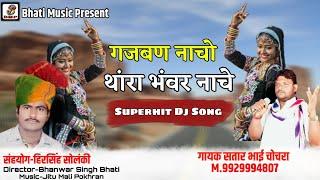 थांरा भंवर नाचे   Bhanwar Nache New Dj Song 2020   Rajasthani Song   Satar Bhai Chochra