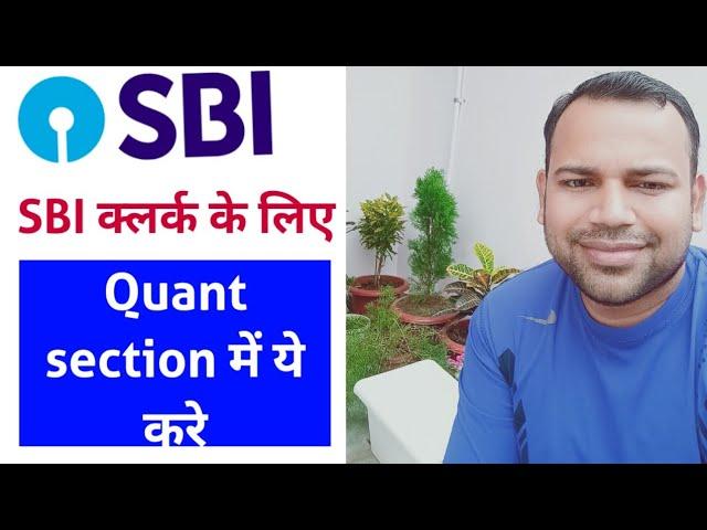 About SBI clerk Quant Paper - कैसे Ques आते है पेपर में