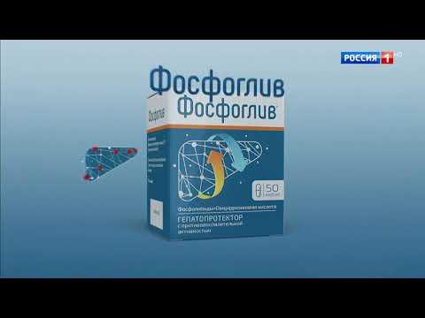 Реклама Фосфоглив — Забота о печени с удвоенной силой (2018)