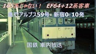 【国鉄 車内放送】臨時急行アルプス59号 EF64+12系客車 新宿発車