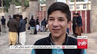 LEMAR NEWS 11 November 2018 /۱۳۹۷ د لمر خبرونه د لړم ۲۰ نیته