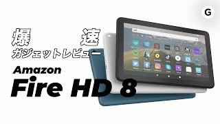 【爆速ガジェットレビュー】Amazon Fire HD 8編