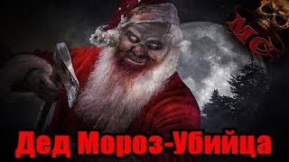ДЕД МОРОЗ-УБИЙЦА ★ Страшилки