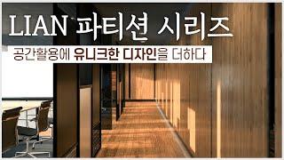 [예림] 신제품 리안 파티션 시리즈 | 슬라이딩 도어
