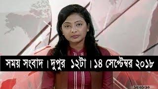 সময় সংবাদ | দুপুর ১২টা | ১৪ সেপ্টেম্বর ২০১৮  | Somoy tv bulletin 12pm | Latest Bangladesh News HD