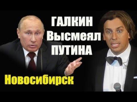 Галкин про Путина, пропаганду Соловьёва и цензуру на ТВ