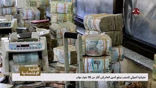 مليشيا الحوثي تتسبب برفع الدين العام إلى أكثر من 35 مليار دولار  | تقرير يمن شباب