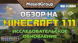 ОБЗОР НА МАЙНКРАФТ 1.11 (MINECRAFT)