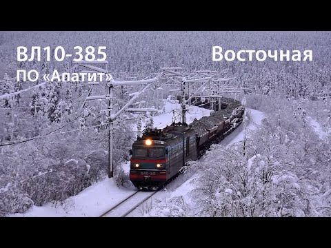 "Промтранспорт. ВЛ10-385 (Кировск, ПО ""Апатит"") / VL10-385 (RUS, Kirovsk, Apatite industry)"
