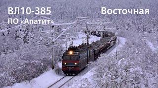 Промтранспорт. ВЛ10-385 (Кировск, ПО