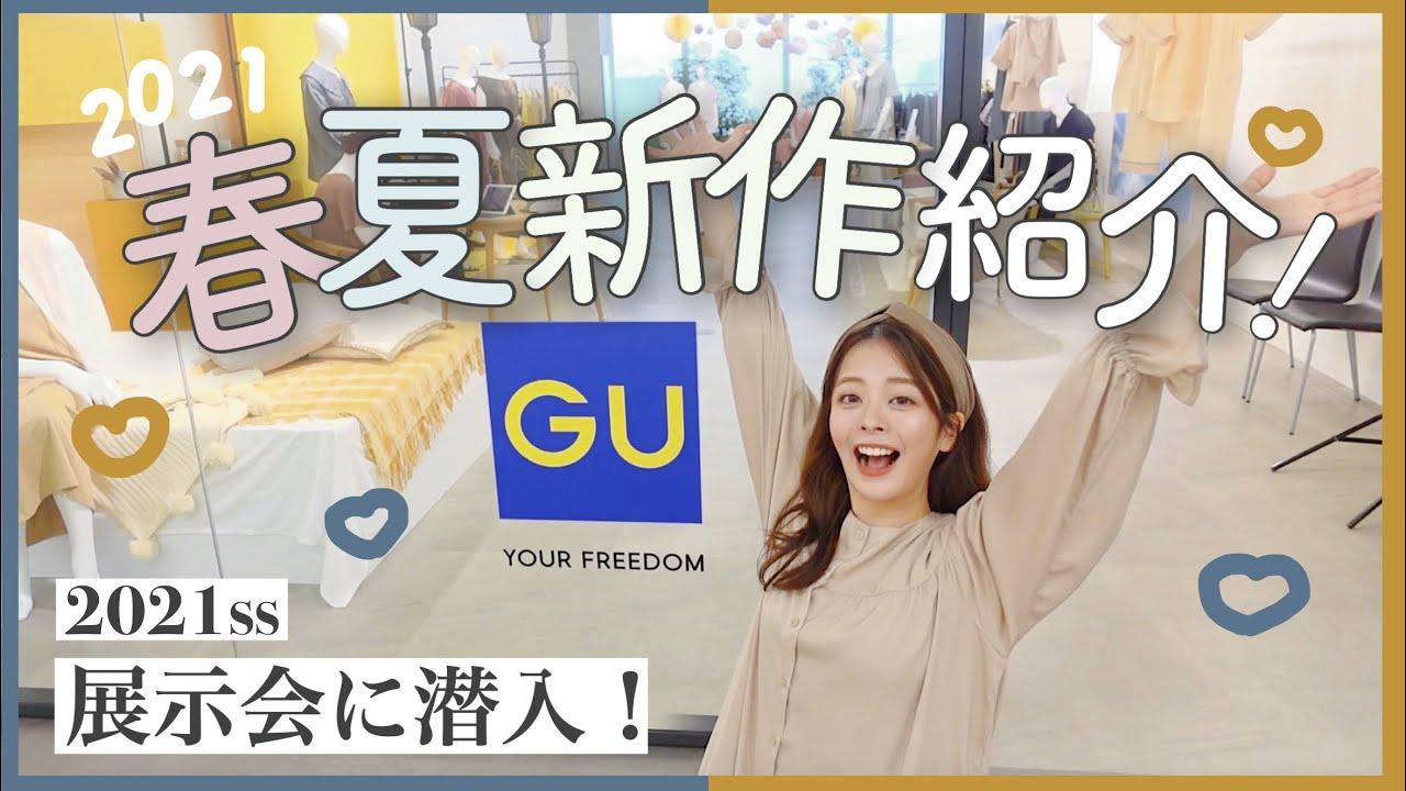 【GU新作展示会】神アイテムの宝庫すぎた…♡!未発売&新商品を特別に大公開しちゃいます!