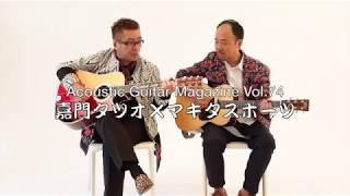 2017年10月27日発売の『アコースティック・ギター・マガジンvol.74』ノ...