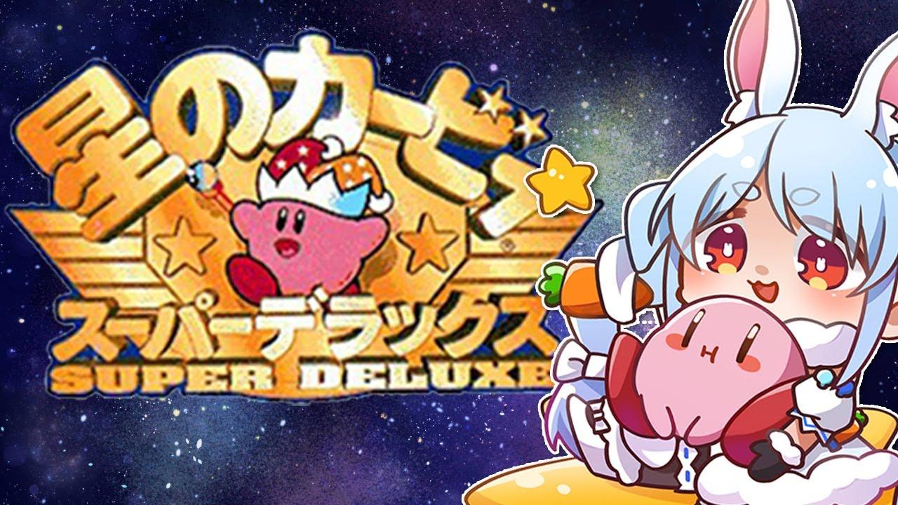 [First look]Play the star Kirby SDX to the end!  !!  !!  !!  !! Pepo![Holo Live / Pekora Usada]
