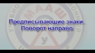 Теория ПДД РФ видео Урок 11  Дорожные знаки Предписывающие знаки, Поворот направо