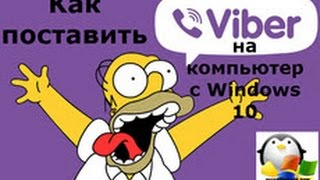 ставим viber на компьютер с Windows 10