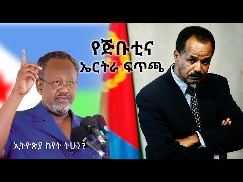 News Analysis: What's the Problem on Eritrea's Border With Djibouti? | የኤርትራና ጅቡቲ ፍጥጫ