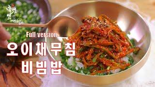 매콤한 오이채무침 맛있게 만드는법,오이채무침비빔밥, 비…