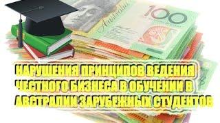 Нарушения принципов честного бизнеса в обучении иностранных студентов в Австралии. [1Australia]#1323