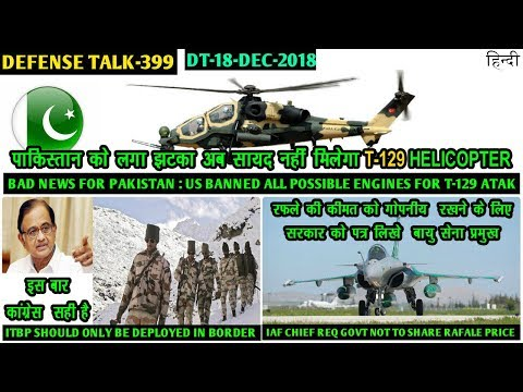 Indian Defence News:Pak may not get T-129 ATAK Helicopter,Congress On ITBP,IAF Chief on Rafale Price