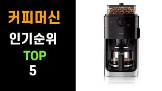 잘나가는 커피머신 인기순위 TOP5  (가성비,추천,가…
