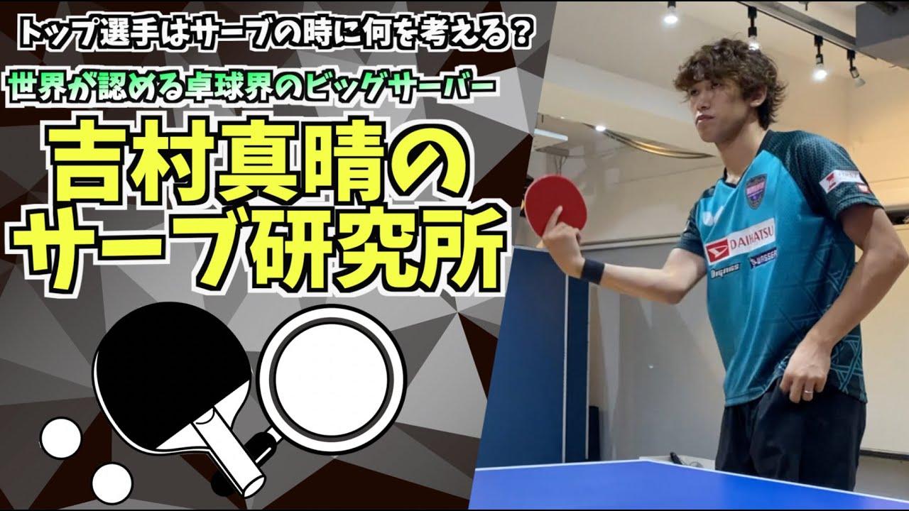 【卓球】世界が認める卓球界のビッグサーバー!吉村真晴のサーブ研究所Part1【Tabletennis】