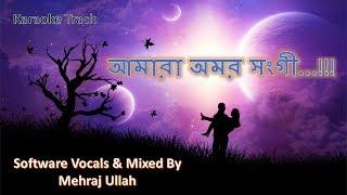 Chirodini Tumi Je Amar By Mehraj Ullah (Karaoke Track)
