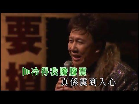 尹光 - 萬惡淫為首 (新馬腔) (尹光08好過癮演唱會)