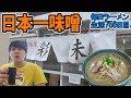 日本トップクラスの札幌味噌ラーメンをすする 北海道 麺屋 彩未 【飯テロ】SUSURU TV…
