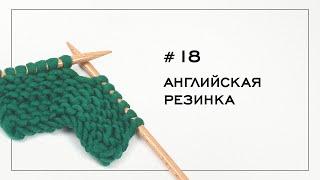 Английская Резинка. Как вязать Английскую Резинку. Вязание на спицах — Урок № 18