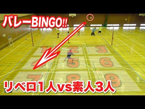 【バレーBINGO】リベロ1人vs素人3人の戦いがまじ卍すぎたw