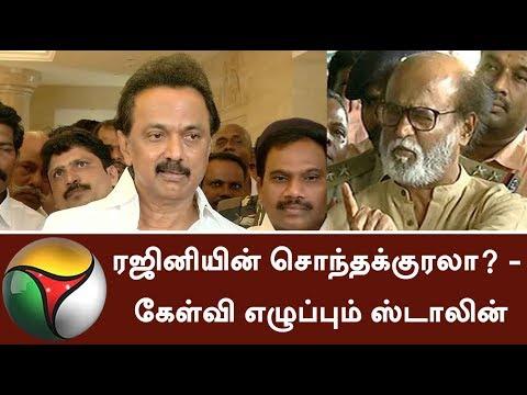 ரஜினியின் சொந்தக்குரலா? - ஸ்டாலின் கேள்வி   MK Stalin on Rajini's comment on Anti-Sterlite Protest