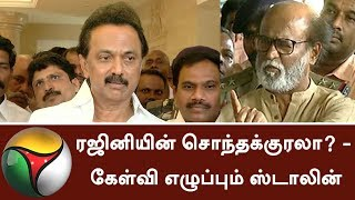 MK Stalin on Rajini's comment on Anti-Sterlite Protest