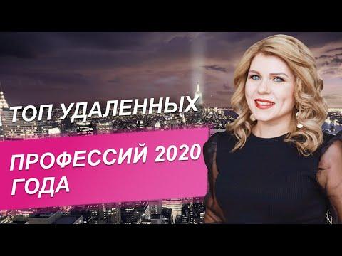 Востребованные удаленные профессии 2019-2020 г.  Топ удаленных профессий // Юлия Камаргина