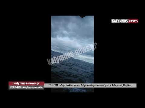 7-1-2021   «Παρενοχλήσεις» του Τούρκικου Λιμενικού στα Ίμια σε Καλύμνιους Ψαράδες