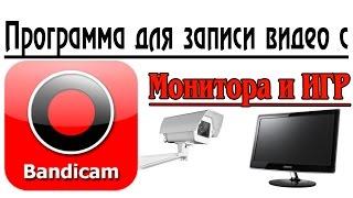 Программа для записи видео с экрана монитора и Игр(Bandicam это утилита для захвата видео с экрана, которая может делать скриншоты или записывать видео с экрана..., 2015-01-21T18:08:58.000Z)