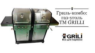 Видео о  Мангал, барбекю  TM GRILLI комбо 2 в 1 (уголь-газ)
