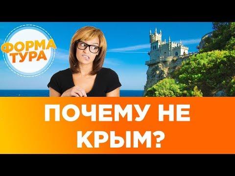 Отдых в Крыму 2018. Цены на туры. Сервис в Крыму сегодня.