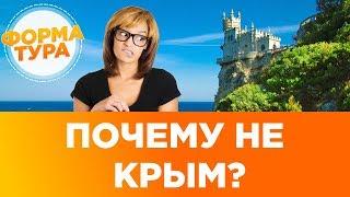 видео Снижение цен на отдых в Крыму
